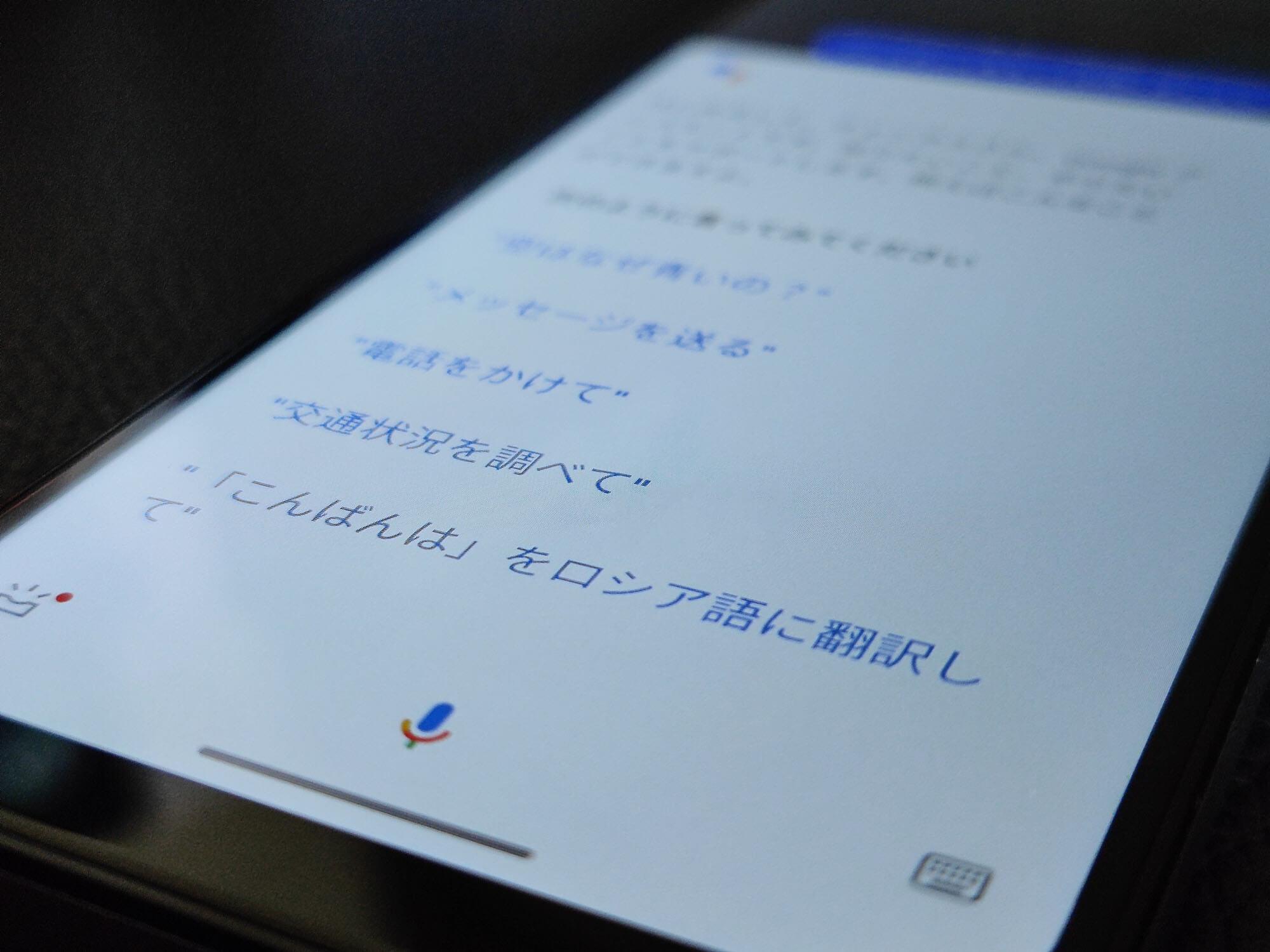 Googleアシスタントは話しかけるだけでスマートフォンを操作出来る