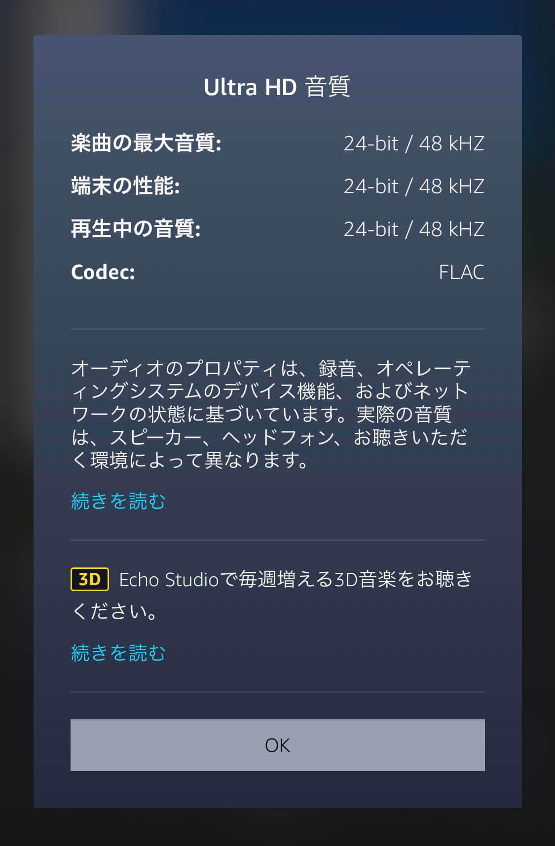 iPhone 12 miniでAmazon Music HDの情報を表示