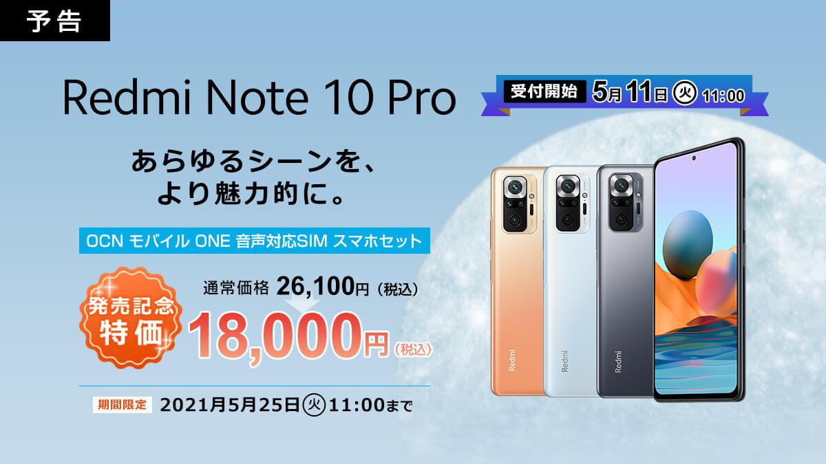 格安SIMのOCNモバイルONEでは5月11日の午前11時からRedmi Note 10 Proの発売記念特価SALEを開催