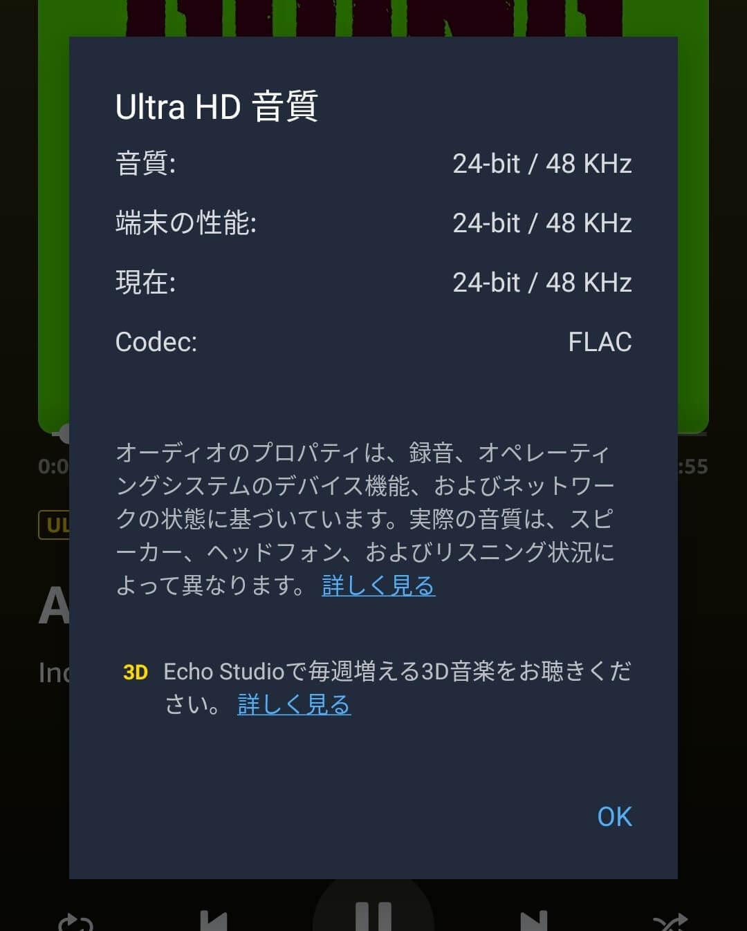 Android端末でAmazon Music HDを利用した時に表示される画像