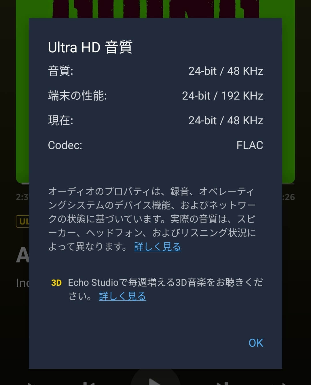 UGREENのUSB DACを接続したら周波数が最大値となる192KHzに向上