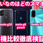 moto g30、moto g8 power、Redmi 9Tを徹底実機比較検証!