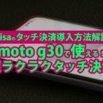 moto g30ではおサイフケータイみたいなVisaタッチ決済が使える