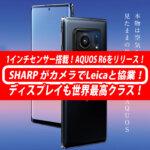 SHARPがLeicaとまさかの協業!初モデルリリース!