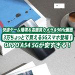 安すぎる高性能5GSIMフリースマホOPPO A54 5G登場!