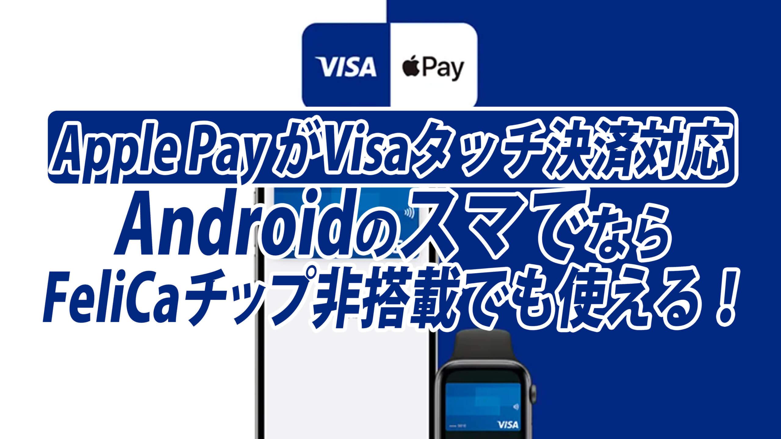 Apple Payで使えるようになったVisaのタッチ決済はAndroidでも使える