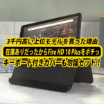 Fire HD 10 Plusが今なら在庫あり