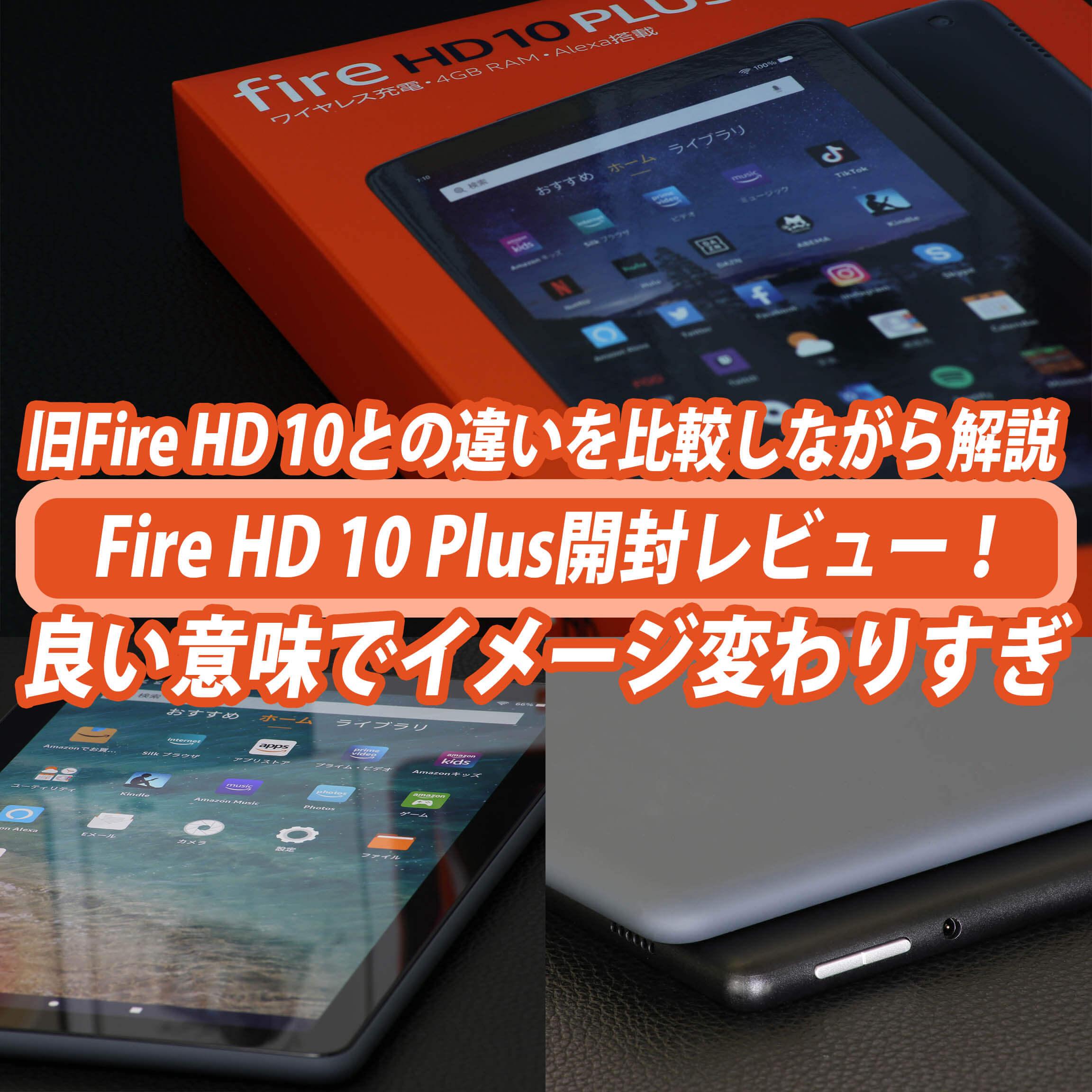 Fire HD 10 Plus開封レビュー