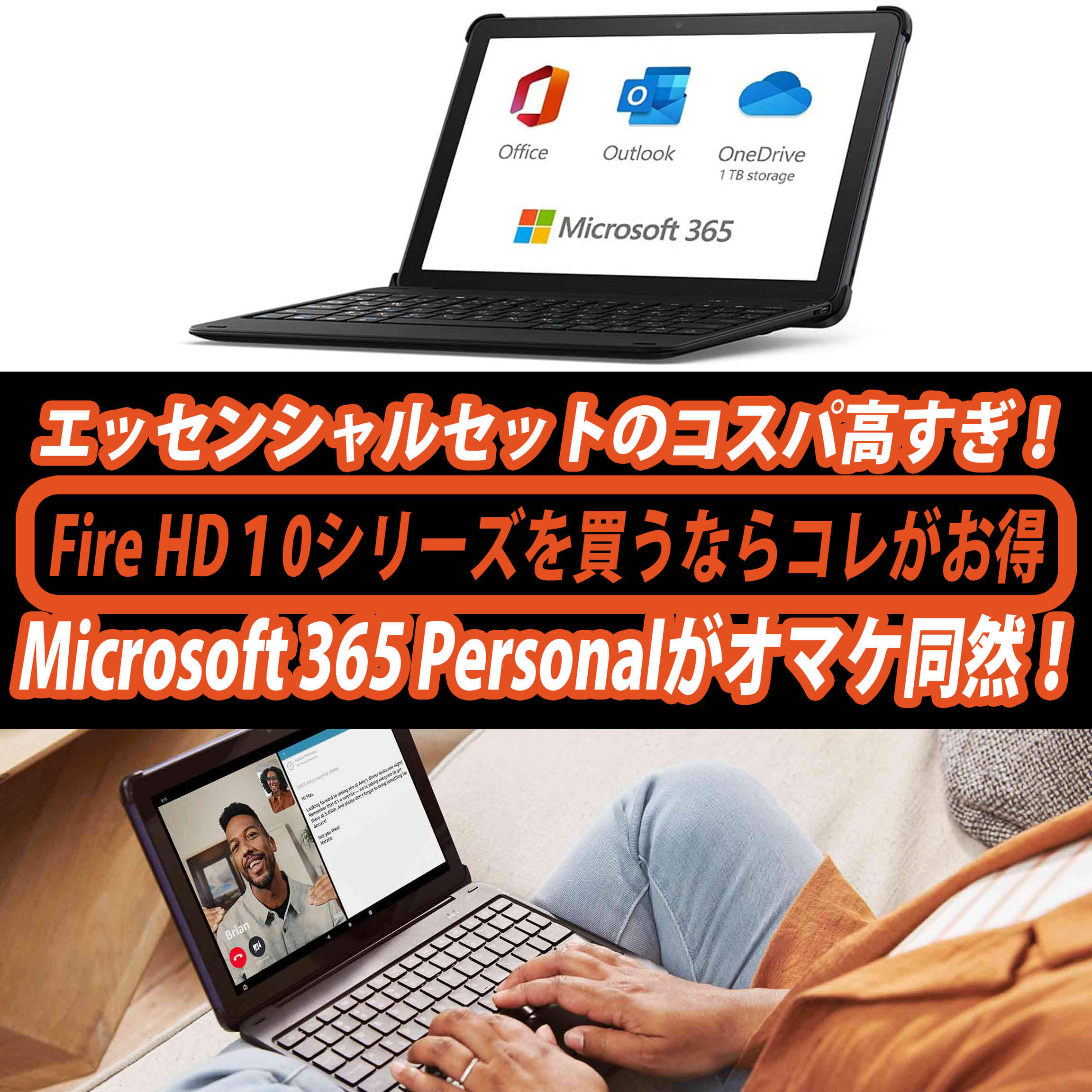 Fire HD 10シリーズ買うならエッセンシャルセットが一番お得!