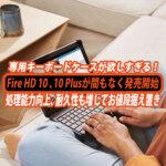Fire HD 10シリーズが26日から発売開始