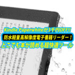 Kindle Paperwhiteがあれば風呂でもどこでも本が読み放題
