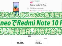 格安SIMのmineoでRedmi Note 10 Proの取り扱い開始
