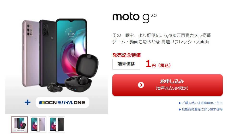 発売記念特価SALEでmoto g30とBluetoothイヤフォンのセットが1円に