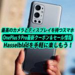 OnePlus 9 Pro最新クーポン&セール情報