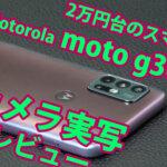2万円台で購入出来るMotorolaのスマホmoto g30カメラレビュー