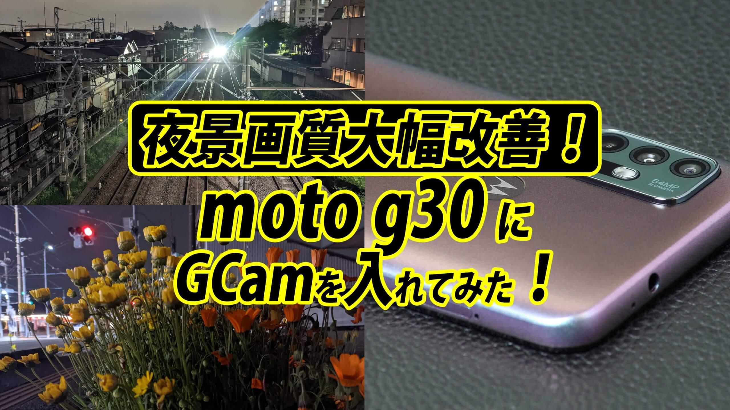moto g30にGCamをインストールしたら夜景のカメラ画質が大幅改善