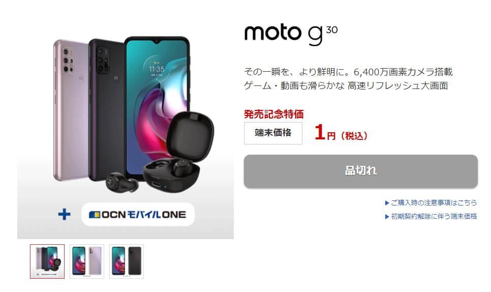 OCNモバイルONEのセールでmotog30が品切れに