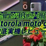 Motorola g30の超詳細実機レビュー!