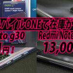 OCNモバイルONEでRedmi Note 10 Proとmoto g30の在庫が復活