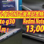 OCNモバイルONEでmoto g30とRedmi Note 10 Proが1円~!