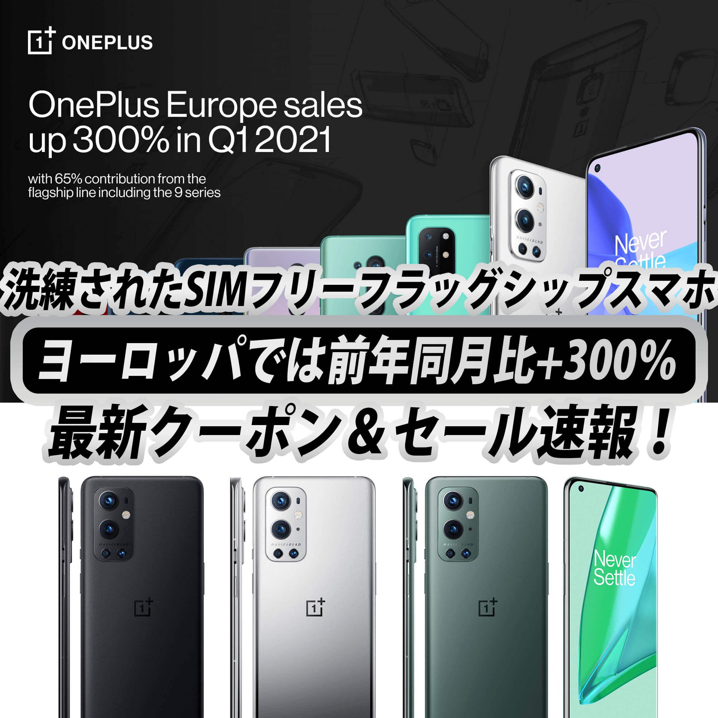 ヨーロッパでも大人気!OnePlus 9、OnePlus 9 Pro最新セール情報