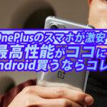 最高性能を詰め込んだOnePlus 9シリーズセール&クーポン情報