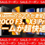 ゲームが超快適!XiaomiのPOCO F3、POCO X3 Pro激安情報