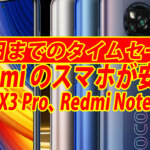 XiaomiのタイムセールでPOCO X3 Proが219ドル~
