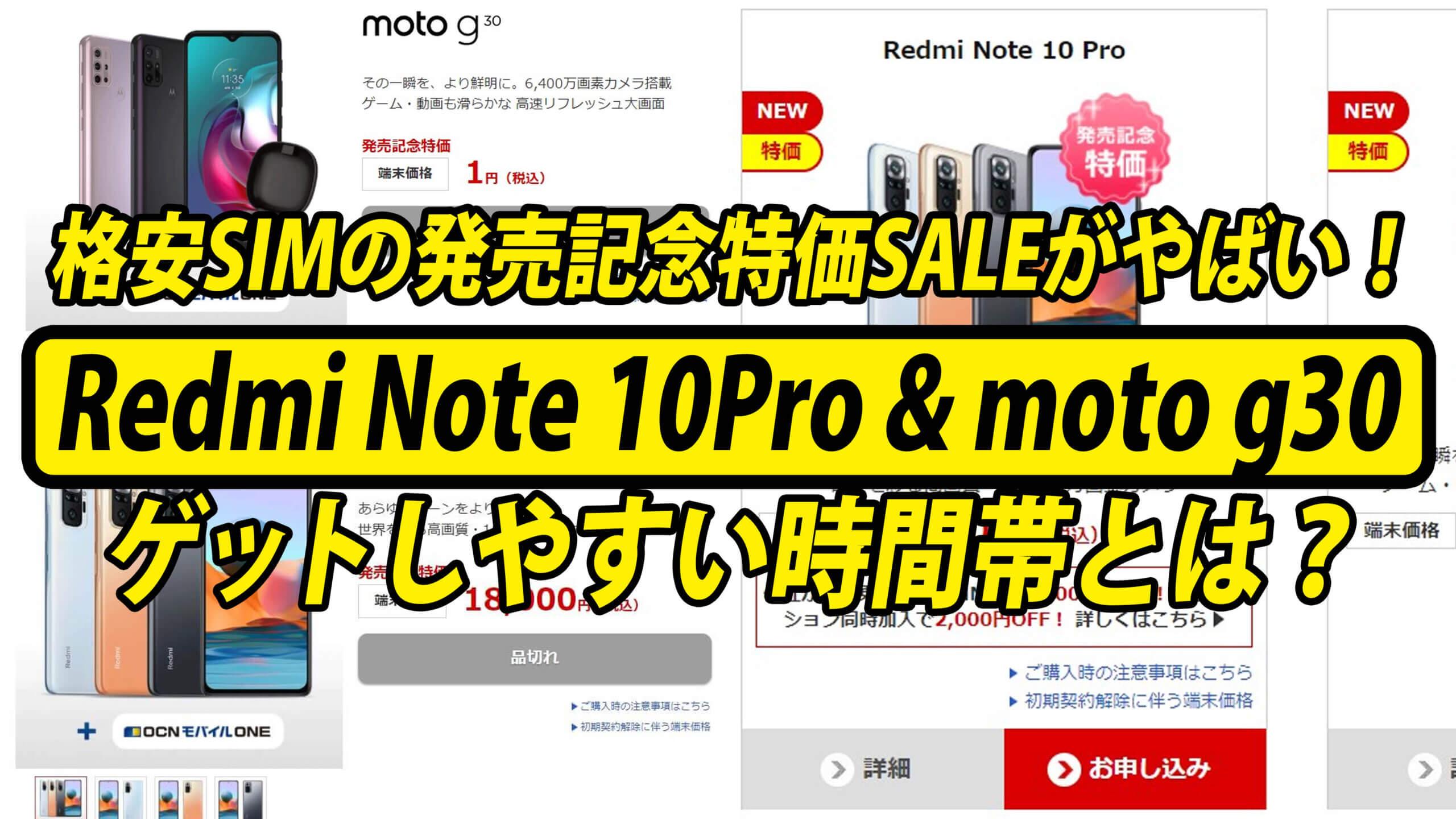 OCNモバイルONEでRedmi Note 10 Proとmoto g30をゲットしやすい時間帯