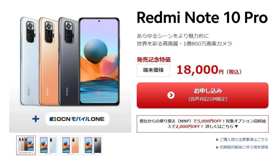 他社からの乗り換えであればRedmi Note 10 Proが13,000円(税込)