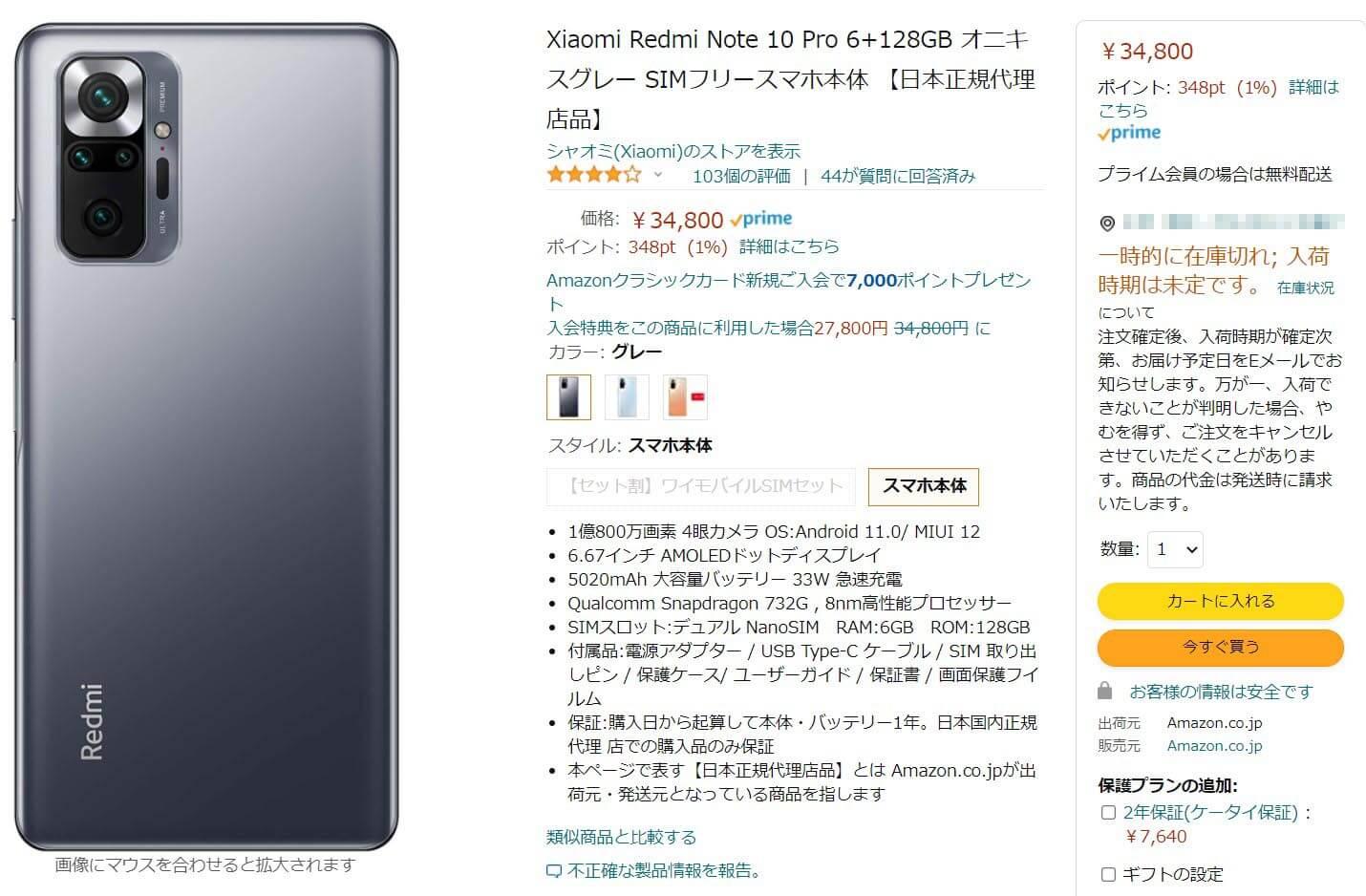 Redmi Note 10 ProがAmazonで品切れに