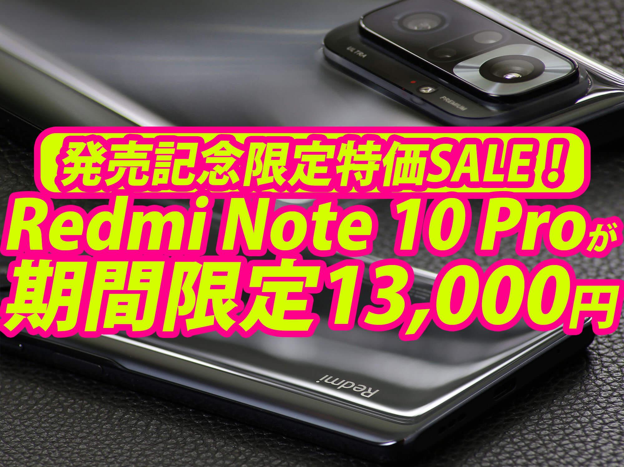 Redmi Note 10 Proが期間限定で1万3千円にプライスダウン!
