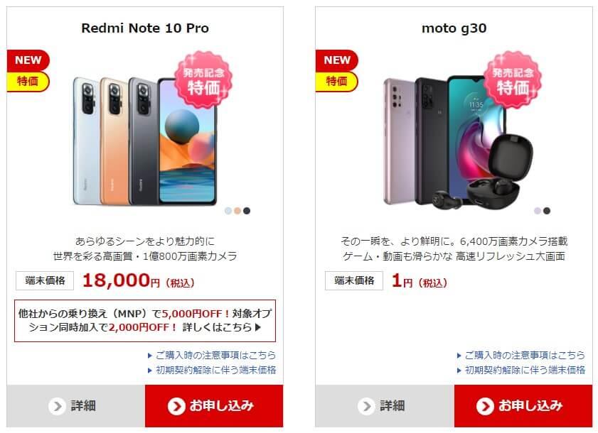 moto g30とRedmi Note 10 Proの在庫が復活