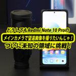 Redmi Note 10 Proのメインカメラで望遠撮影する為の方法