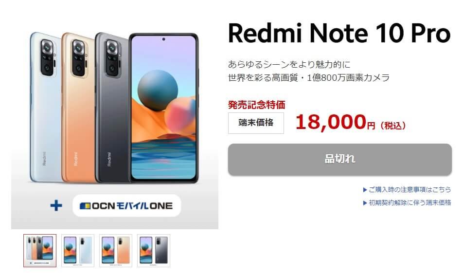 OCNモバイルONEのセールでRedmi Note 10 Proが品切れに