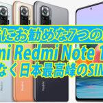 日本で発売されているSIMフリースマートフォンの中で最高のコスパを持つRedmi Note 10 Pro