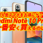 Redmi Note 10 Proを一番安く買うには