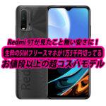Xiaomi Redmi 9Tがついに1万5千円割れ