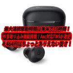 本格ANC機能搭載TWS。長時間駆動で4千円台!