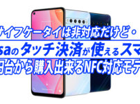 NFCに対応するスマートフォンなら1万円台から購入可能!