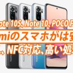 Xiaomiのスマホ大特価SALE0518