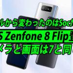 Zenfone 7とあまり変わらないZenfone 8Flip