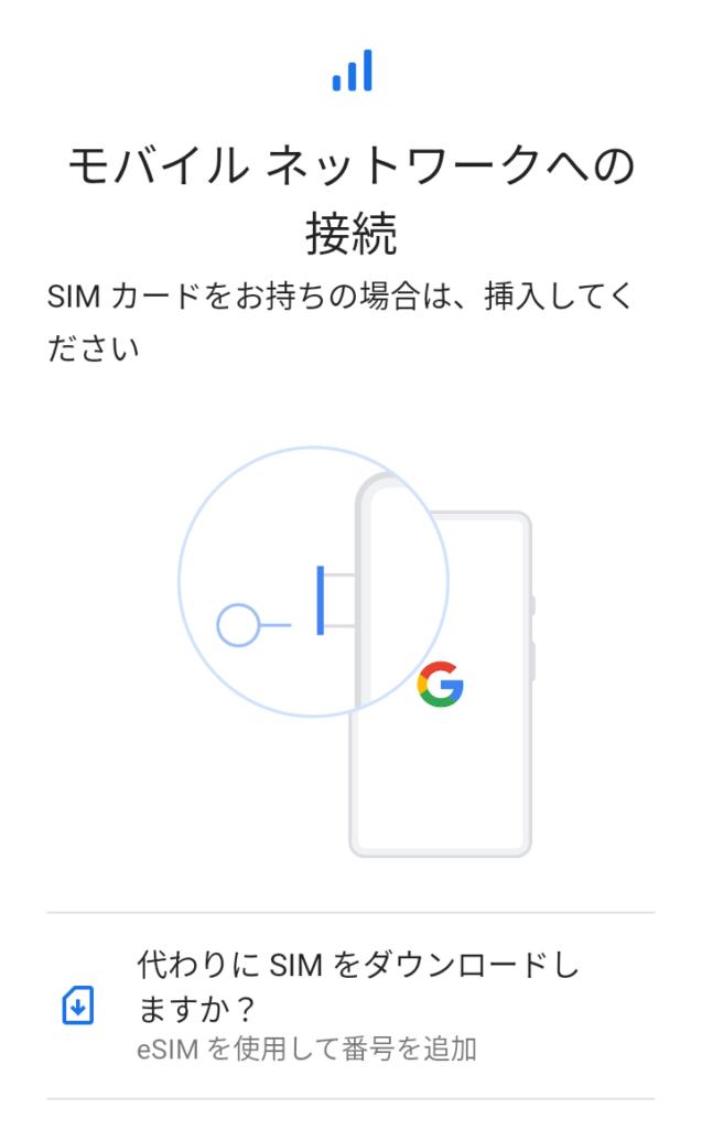 SIMをダウンロード