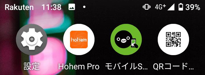 eSIMで楽天モバイル開通