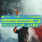 Amazon Music Unlimitedが4ヶ月間無料