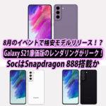 Galaxy S21廉価版のレンダリング画像がリーク!