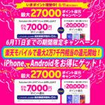楽天モバイル2万7千円相当還元