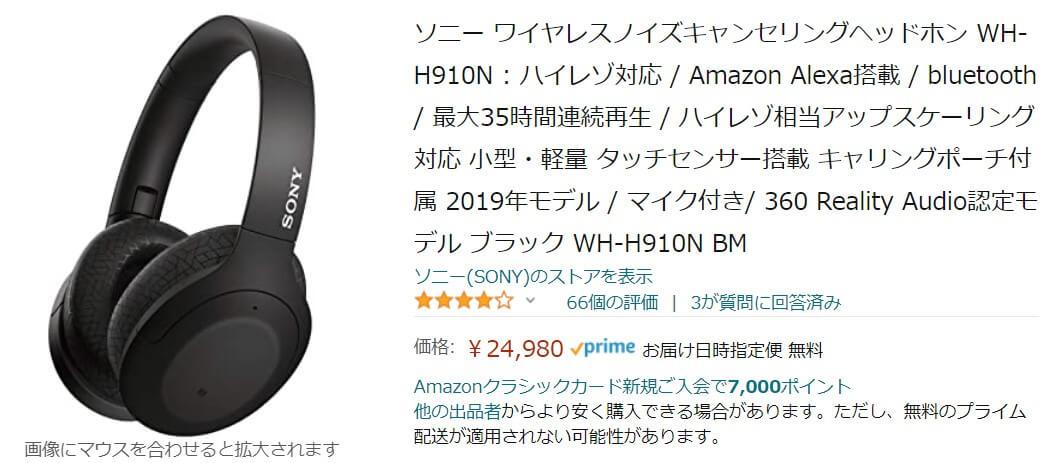 WH-910NのAmazon販売価格