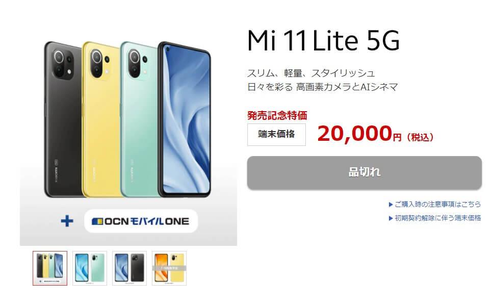 Mi 11 Lite 5G セール