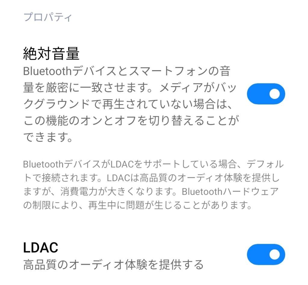 LDAC ON/OFF